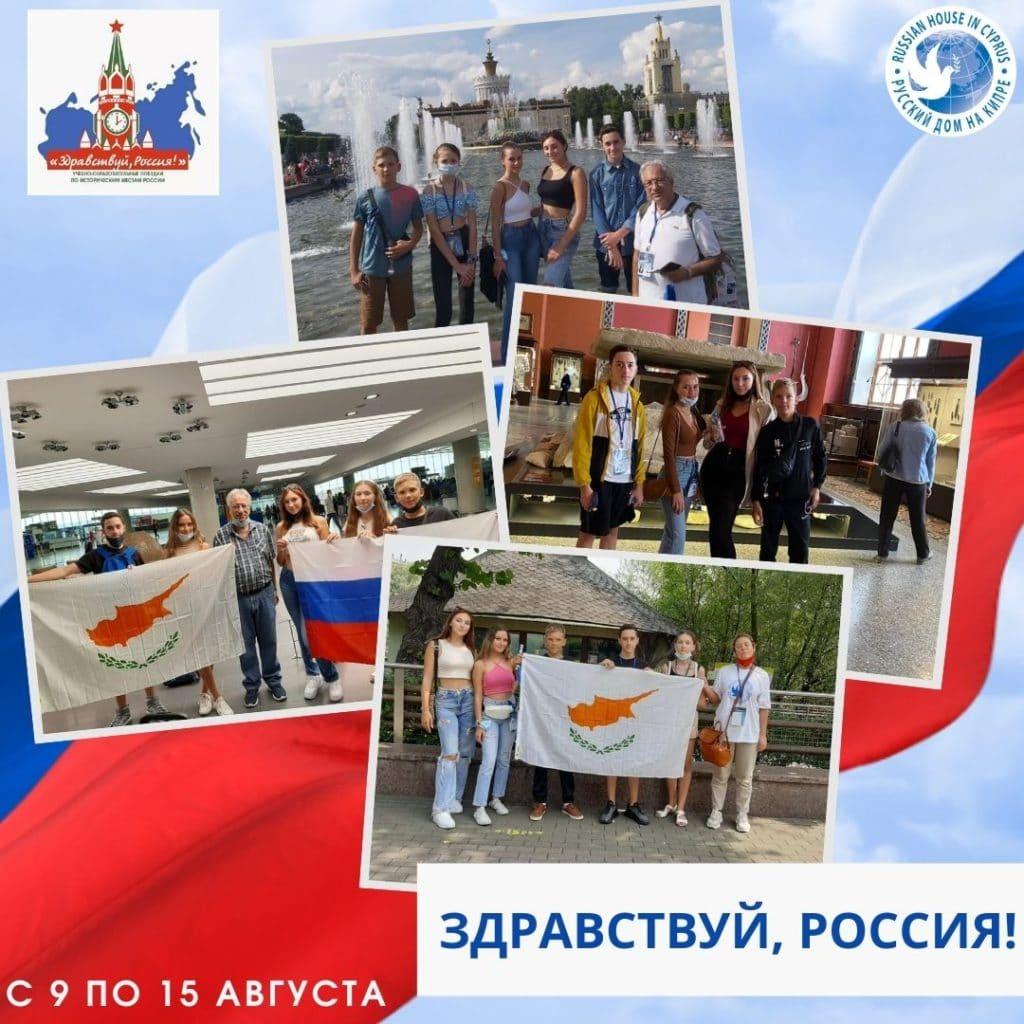 здравствуй россия