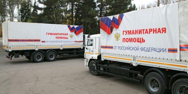 Гуманитарная помощь Донбассу от Российской Федерации